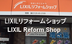 LIXILリフォームショップ増商